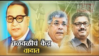 Debate on 'Demolition of Ambedkar Bhavan' participants Ratnakar Gaikwad & J.V.Pawar