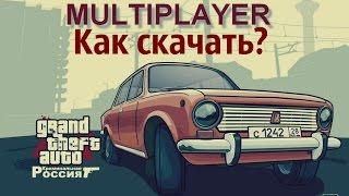 Как скачать GTA Криминальная Россия+ мульти-плеер (CRMP)