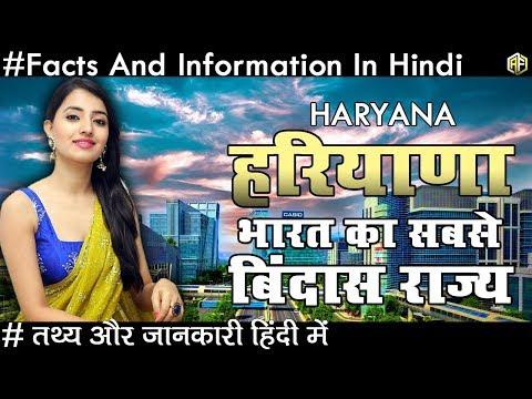 हरियाणा भारत का सबसे बिंदास राज्य जाने रोचक तथ्य Hariyana Facts And Informations In Hindi 2018