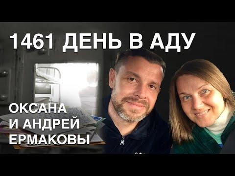 Ждал жену из тюрьмы 4 года. Семья Ермаковых: жизнь после освобождения