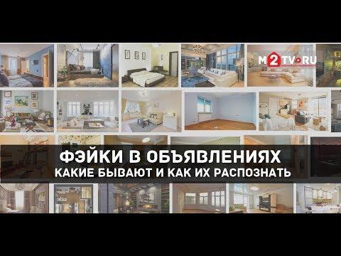 Недостоверная реклама недвижимости: как распознать объявление-фэйк