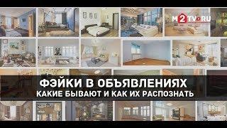 видео Объявления недвижимости