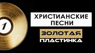 Христианские песни Золотая пластинка 1