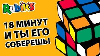 Как научится собирать кубик рубика за 18 минут (одним видео)