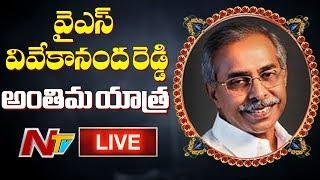 YS Vivekananda Reddy Last Rites Live From Pulivendula   YS Vivekananda Reddy Funeral Live   NTV