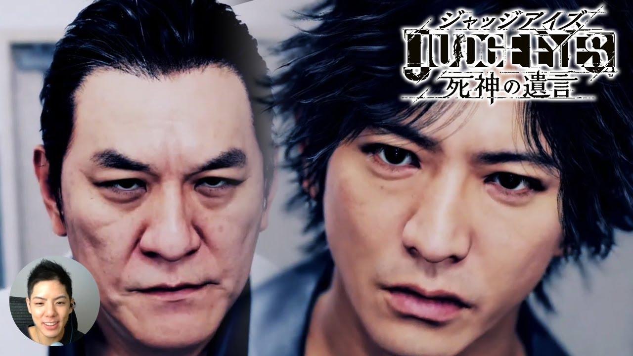 キムタク vs ピエール瀧【JUDGE EYES:死神の遺言】初見実況プレイ #2