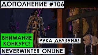 Дополнение #106 - РУКА ДЕЛЗУНА! Neverwinter Online (прохождение)