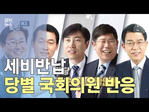 국회의원 세비반납 정당별 국회의원 반응