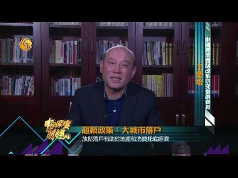 《中國深度財經》超級政策:大城市落戶  20190420