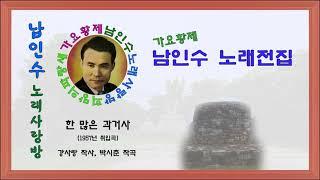 186.☆남인수 가요전집☆한많은 과거사(강사랑 작사,박…