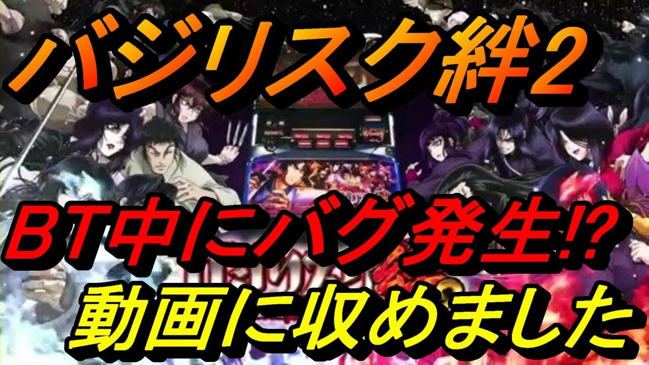 絆 2 動画 パチスロ バジリスク