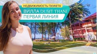 Аренда ВИЛЛЫ на Пхукете Инвестиции в недвижимость Тайланда Пляж Банг Тао НЕДВИЖИМОСТЬ НА ПХУКЕТЕ