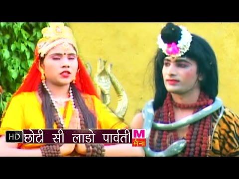 Chhoti Si Lado Parwati || छोटी सी लाडो पार्वती  || Ram Avatar Sharma || Haryanvi Bhola Bhajan