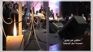 احكيلي عن بلدي /مجموعة عبق الموسيقية/من أمسية وتد لـ كورال المحبة طرطوس
