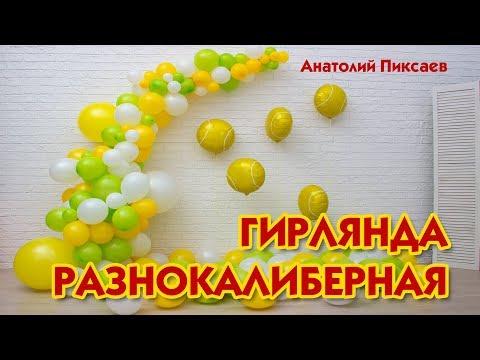 Оформление воздушными шарами видео уроки