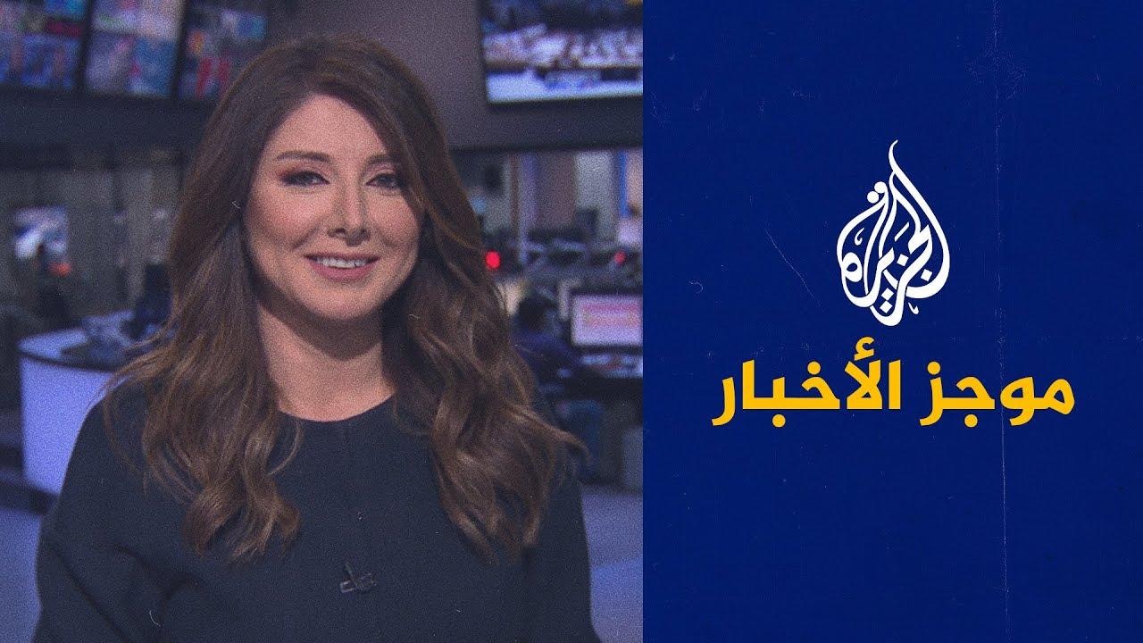 موجز الأخبار - العاشرة مساء 15/04/2021  - نشر قبل 3 ساعة