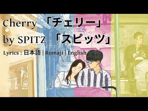 Cherry 「チェリー」 By SPITZ 「スピッツ」 [Lyrics: 日本語   Romaji   English]