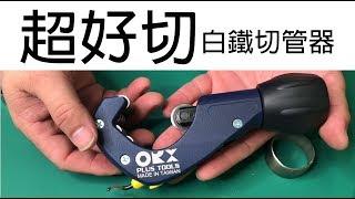 台灣ORX tcs342 超好切白鐵管切管器,最好切的不鏽鋼管裁管工具