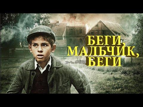 Беги, мальчик, беги (Фильм 2013) Военный, биография, боевик, драма