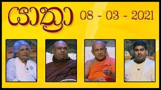 YATHRA - යාත්රා | 08 - 03 - 2021 | SIYATHA TV Thumbnail