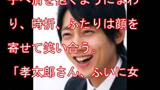 小泉孝太郎(38才)に寄り添い支える女性がいた。そんな彼に寄り添い支...