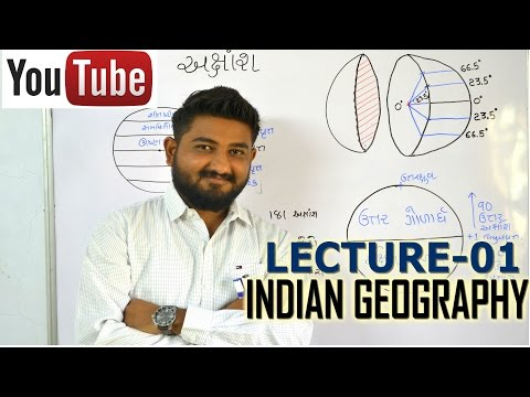 INDIAN GEOGRAPHY | LECTURE-01 | GPSC Exam Preparation In Gujarati