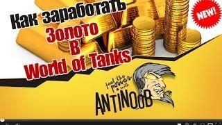 Заработать золото (голда) в World of Tanks (wot)