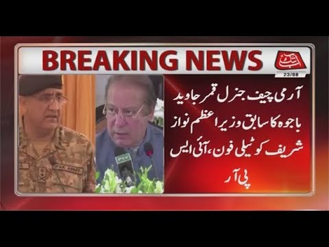 Army Chief Calls Nawaz, Inquire About Kulsoom's Health