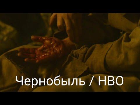 РАДИОАКТИВНЫЙ ГРАФИТ РАЗЪЕЛ РУКУ ПОЖАРНОМУ / Чернобыль HBO лучшие моменты