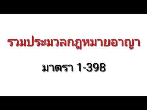 ประมวลกฎหมายอาญามาตรา 1-398