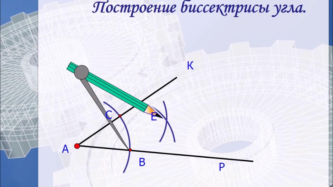 Картинки по запросу практическая работа геометрическое место точек