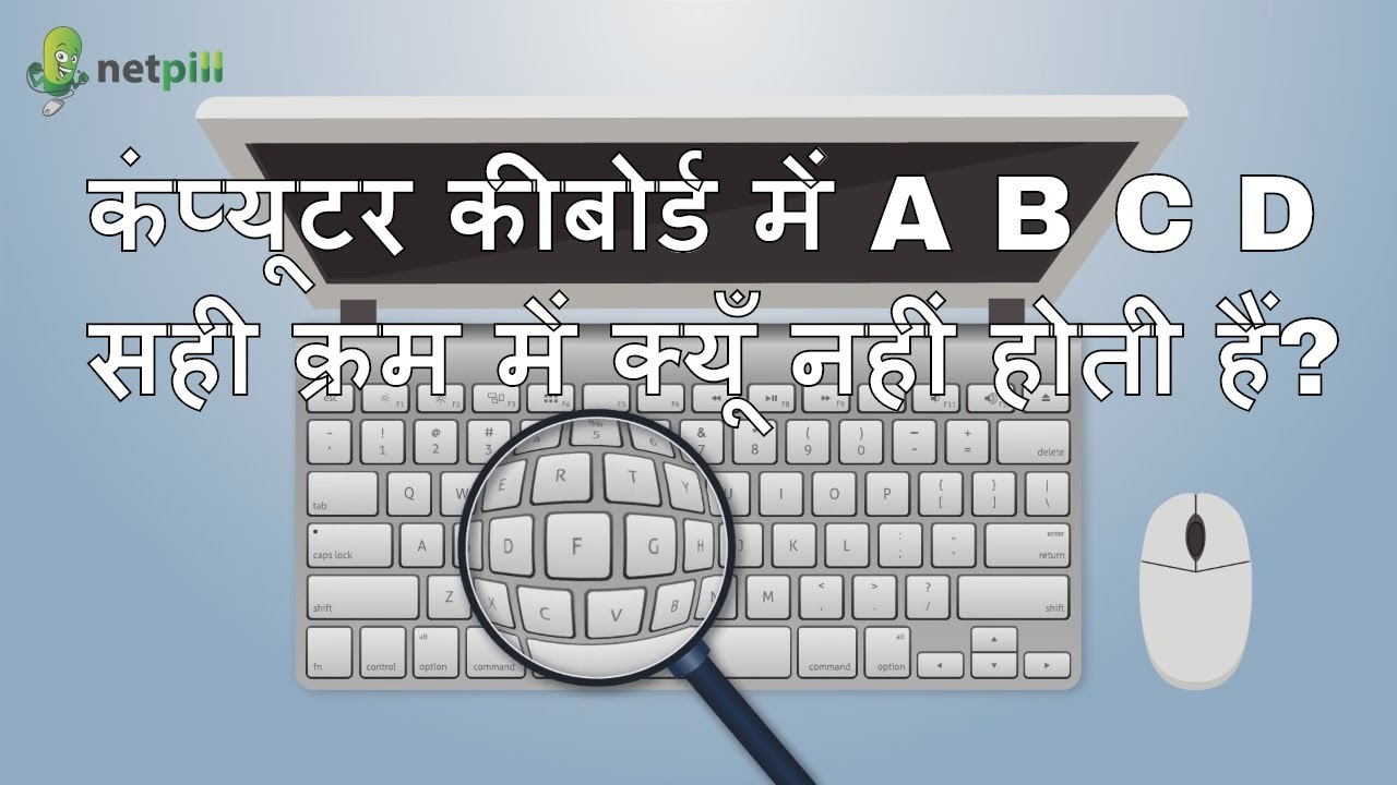 Why Computer Keyboard Keys Are Not In Alphabetical Order Hindi