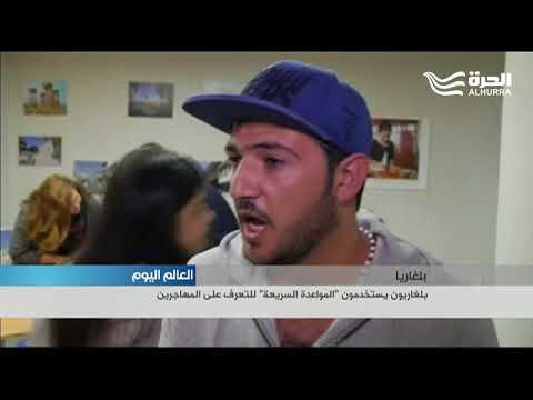 بلغاريون يستخدمون -المواعدة السريعة- للتعرف على المهاجرين  - 21:20-2017 / 10 / 14