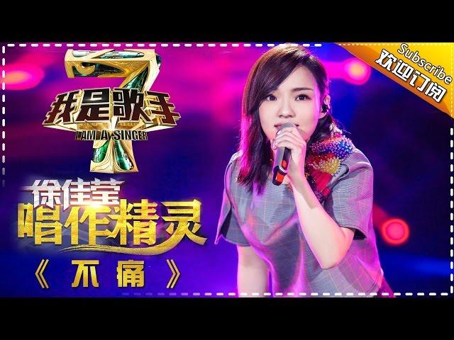 徐佳莹《不痛》— 我是歌手4第7期单曲纯享 I AM A SINGER 4 【我是歌手官方频道】