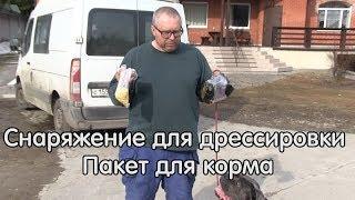 Снаряжение для дрессировки собак, пакет для корма, быстро достать корм одной рукой