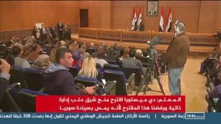 المعلم: دمشق ترفض اقتراح دي ميستورا بشأن حلب