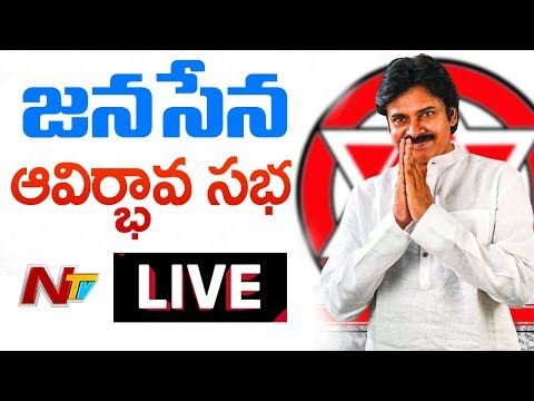 JanaSena Formation Day Maha Sabha @ Guntur || Pawan Kalyan || NTV