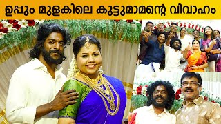 Uppum Mulakum Kuttumaman Marriage Reception | Sneha Sreekumar Marriage Reception Video Full HD