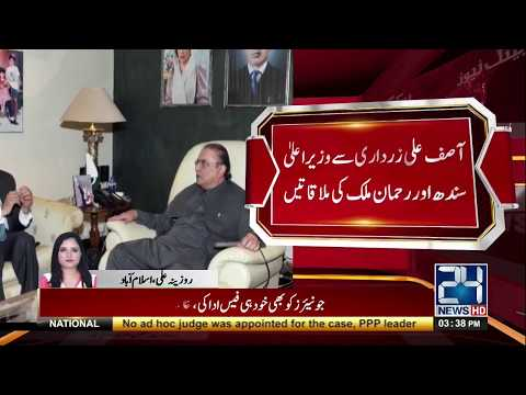 PPP co-chairman Asif Zardari met Murad Ali Shah and Rehman Malik