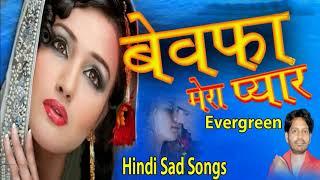 रोने पे मजबूर कर दे बेवफाई का सबसे दर्द भरा ग - Hindi Sad Songs -  सबको रुलाने वाल - 90 's Evergreen