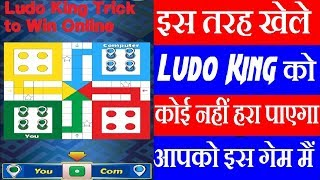 How To Win Ludo King Hindi ( ludo king kaise jeete) how to get six in ludo king