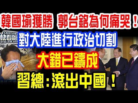韓國瑜獲勝,郭台銘為何抱頭痛哭?對大陸進行政治切割!大錯已鑄成!習總:滾出中國!
