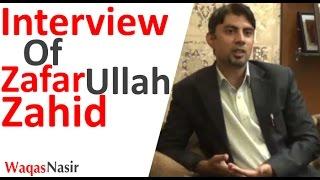 Interview of Zafar-Ullah Zahid -By Qasim Ali Shah  | In Urdu