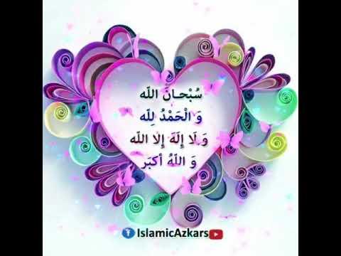 SubhanAllah Wa Alhamdulillah Wa La ilaha illAllah Wa Allahu Akbar