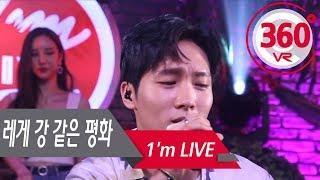 [360° Video] RPR (레게 강 같은 평화) & Beautiful Girl _ I'm LIVE