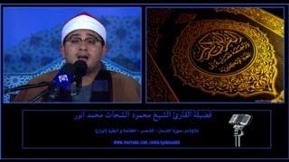 Surah Insan-Shams-Fatiha&Baqarah Iran-Sheikh Mahmood Shahat Anwar (Audio Recording)