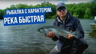Рыбалка с характером. Сезон 1. Река Быстрая
