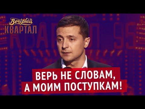 Владимир Зеленский и Вечерний Квартал: Я НЕ боюсь и НЕ жалуюсь!