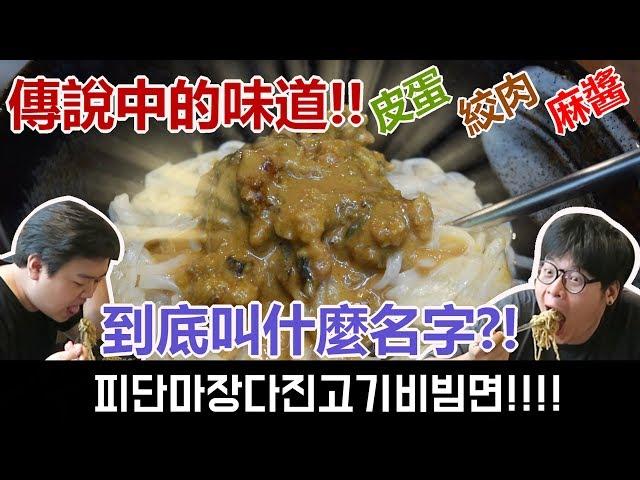傳說中的味道, 到底叫什麼名字!_韓國歐巴