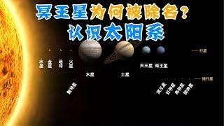 【天文13】冥王星为何被除名?认识太阳系的八大行星